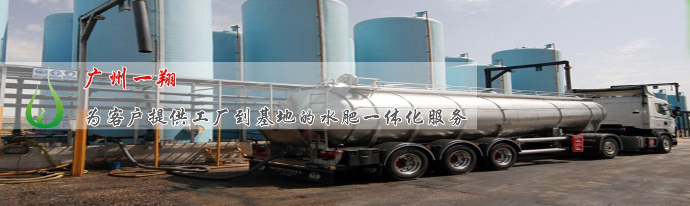 广州一翔农业技术有限公司