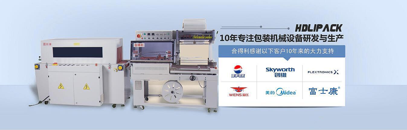 惠州市合得利包装器材有限公司
