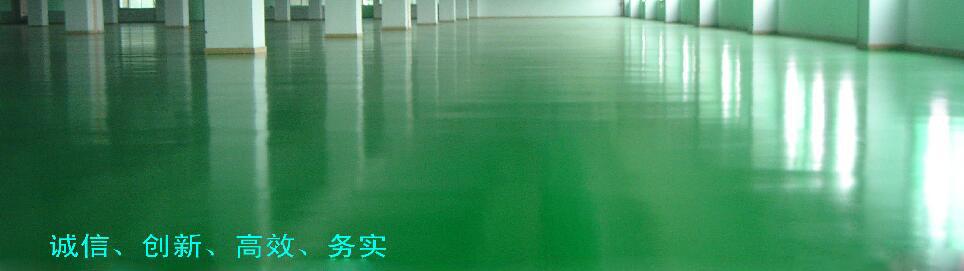 惠州烽利涞工业地板有限公司