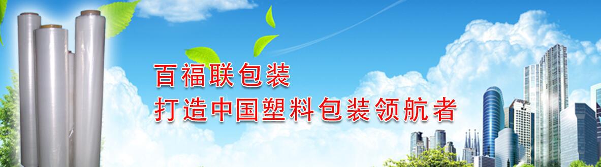 惠州市惠城区百福联五金塑胶加工厂
