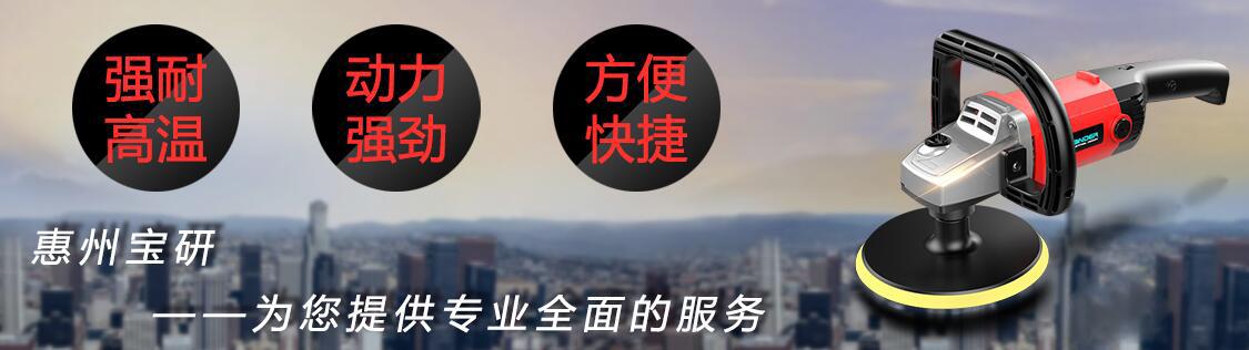 惠州市宝研研磨材料有限公司