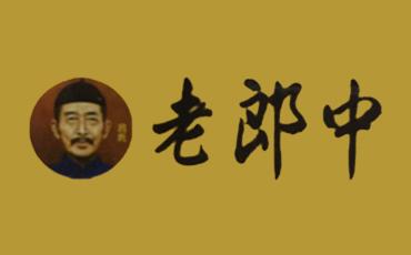 陕西老郎中国医馆